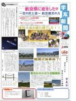 学友新聞2010年07-08号