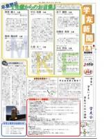 学友新聞2010年12-2011年1月号