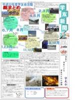 学友新聞2011年02-03月号