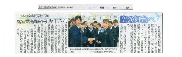 2012.2.8.北國新聞