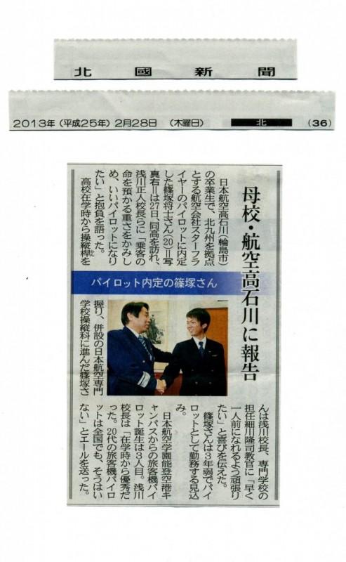 北國新聞篠塚将士