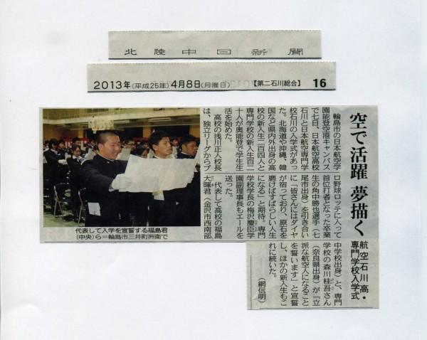 北陸中日新聞入学式20130408