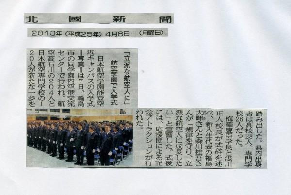 北国新聞入学式2130408