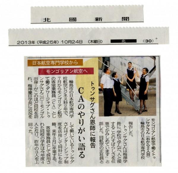 20131025北國新聞トゥンサグ