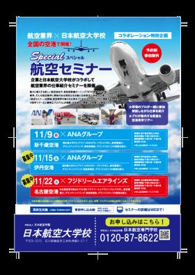 航空セミナー(日本航空大学校)