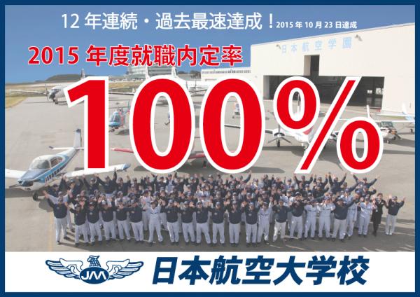 2015年度100%バナー