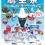 航空祭2016ポスター案_修正0831_画像埋込_outline